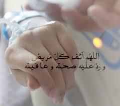 Image result for شفای مریض در آیات قرآن